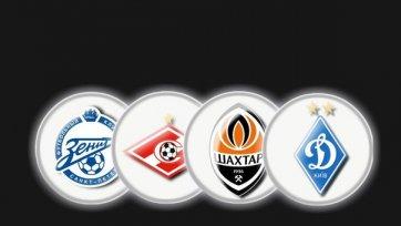 Летом может состояться турнир с участием самых популярных клубов России и Украины