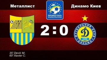 «Металлист» в Харькове обыграл киевское «Динамо»