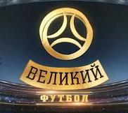 Великий футбол - Эфир (11.08.2013)