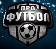 Про Футбол - Эфир (15.09.2013)