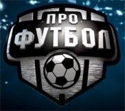 Про Футбол - Эфир (22.09.2013)