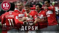Красно-белая среда - «vs. ЦСКА» с А. Шмурновым (25.09.2013)