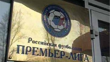 Стали известны штрафы, которые российские клубы получили по итогам 10-го тура