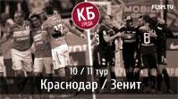 Красно-белая среда - «Краснодар / Зенит» с А. Шмурновым (02.10.2013)