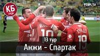 Красно-белая среда - «vs. Анжи» с А. Шмурновым (23.10.2013)