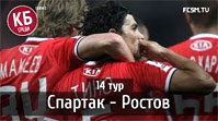 Красно-белая среда - «vs. Ростов» с А. Шмурновым (30.10.2013)