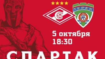 «Терек» отказал «Спартаку» в обмене матчами