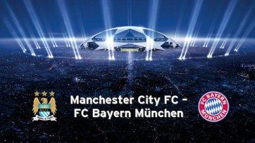 Анонс. «Манчестер Сити» - «Бавария» - украшение европейской среды