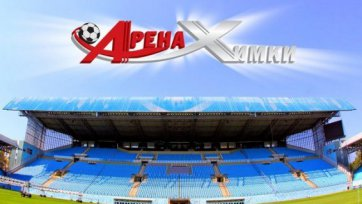 «Арена Химки» к матчам ЦСКА будет готова