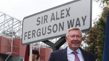 Фергюсон: «Никогда бы не подумал, что в честь меня назовут улицу»