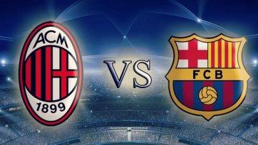Анонс. «Милан» - «Барселона» - встреча старых знакомых