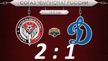 «Амкар» на своем поле обыграл «Динамо»