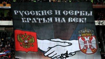Россия сыграет «товарняк» с сербами