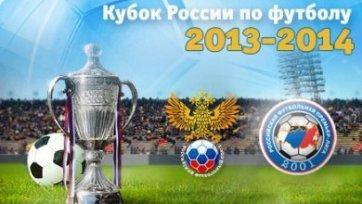 Сразу десять команд Премьер Лиги России выбыли из кубка
