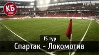 Красно-белая среда - «vs. Локомотив» с А. Шмурновым (06.11.2013)