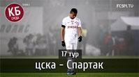 Красно-белая среда - «vs. ЦСКА» с А. Шмурновым (27.11.2013)