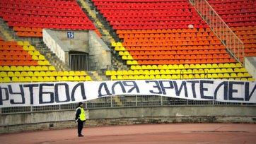 Матч «Спартак» - «Зенит» пройдет без зрителей