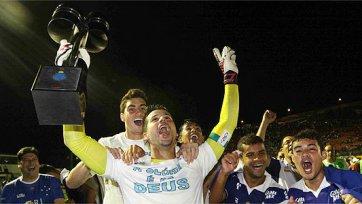 «Крузейро» третий раз в истории стал чемпионом Бразилии