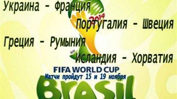 Команда Украины и другие неудачники стыковых матчей Чемпионатов Мира по футболу