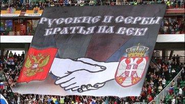 Анонс. Россия – Сербия. Братский междуусобчик