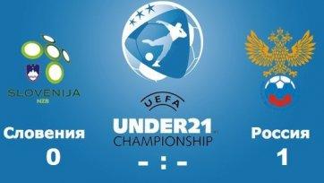 Гол Никитина принес молодежной сборной России победу над Словенией
