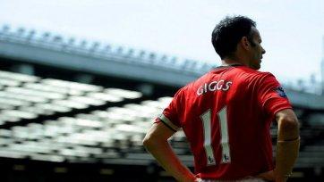 «Манчестер Юнайтед» намерен продлить контракт с Гиггзом