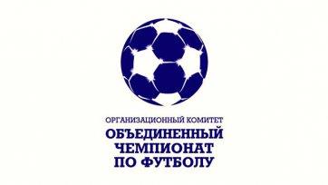 Объединенный чемпионат России и Украины -  мертворожденный ребенок