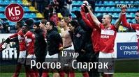 Красно-белая среда - «vs. Ростов» с А. Шмурновым (11.12.2013)