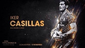 Икер Касильяс фаворит в борьбе за место в сборной мира