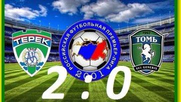 «Томь» завершает год бесславным поражением от «Терека»