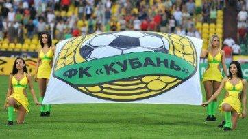 «Кубань» в решающем матче Лиги Европы сыграет без ряда лидеров