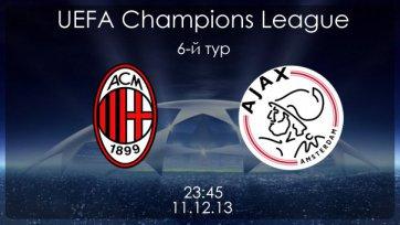 Анонс. «Милан» - «Аякс». Момент истины для Аллегри