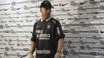 Бывший тренер сборной Бразилии возглавил «Коринтианс»