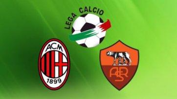 Анонс. «Милан» - «Рома». Смогут ли «россонери» прервать беспроигрышную серию «волков»?