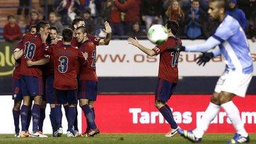 «Осасуна» выходит в 1/8-ю финала Кубка Испании