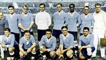 Все началось в Уругвае