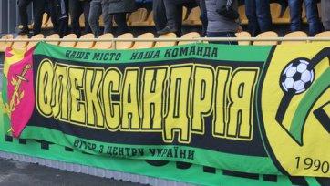 Футболисты «Александрии» начали тренироваться