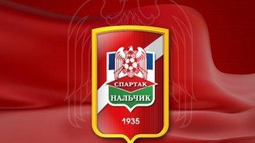 «Спартак-Нальчик» снимается с чемпионата