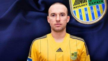 Официально: Богданов стал игроком «Металлиста»