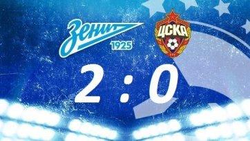«Зенит» второй раз в этом сезоне обыграл ЦСКА