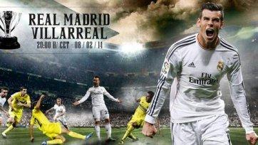 Анонс. «Реал» - «Вильярреал». Новая попытка потопить субмарину