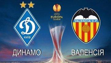 «Валенсия» не горит желанием проводить матч с «Динамо» в Киеве