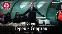 Красно-белая среда - «vs. Терек» с А. Шмурновым (12.03.2014)
