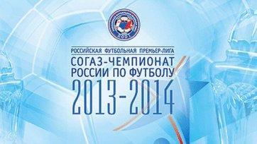 Стали известны арбитры, на матчи 20-го тура РФПЛ
