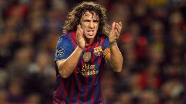 Пуйоль не завершает карьеру, но уходит из «Барселоны»!