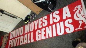 Фанаты «Ливерпуля» считают Мойеса гением
