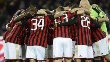 «Милан» назвал фамилии игроков