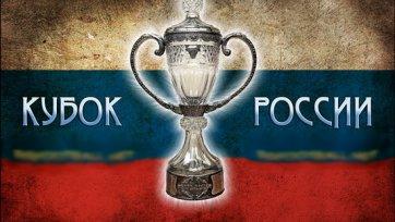 Стали известны четвертьфинальные пары Кубка России