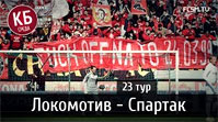 Красно-белая среда - «vs. Локомотив» с А. Шмурновым (02.04.2014)