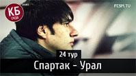 Красно-белая среда - «vs. Урал» с А. Шмурновым (09.04.2014)